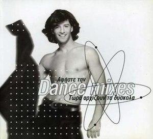 Dance Mixes: Afiste Tin – Tora Arhizoun Ta Dyskola - Image: Rouvas Dance Mixes