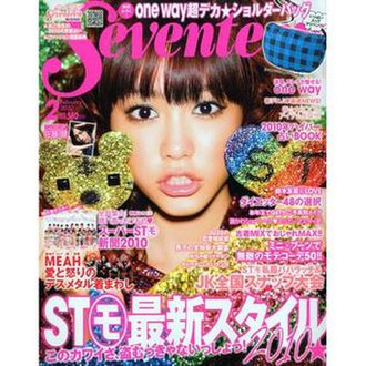 Seventeen (Japanese magazine) - Feb 2010