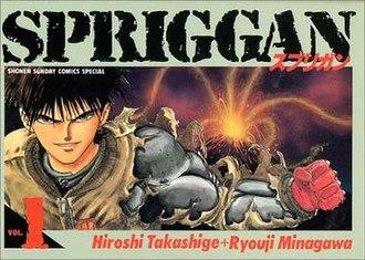 Spriggan (manga) - Image: Spriggan Japan Cover