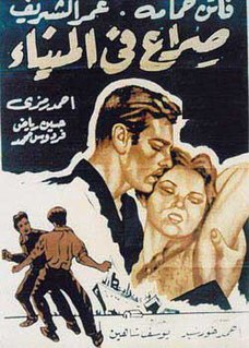 <i>Struggle in the Pier</i> 1956 film by Youssef Chahine