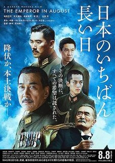 <i>The Emperor in August</i> 2015 film by Masato Harada