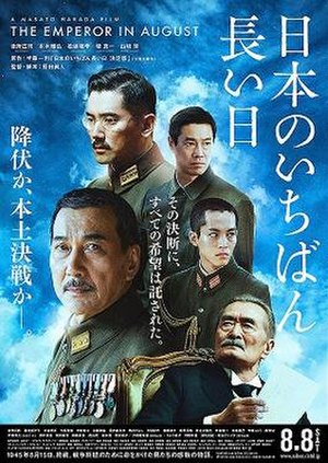 The Emperor in August - Poster
