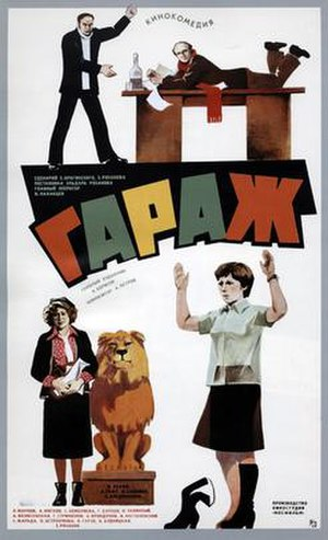 The Garage (1980 film) - USSR film poster