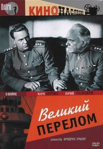 The Turning Point (1945 film) - Image: The Turning Point (1945 film)