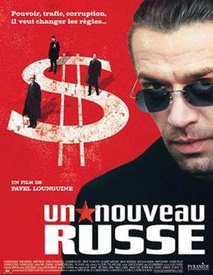 Tycoon (2002 film) - Image: Tycoon (2002 film)