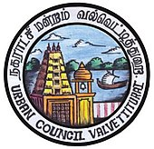 Valvettithurai Urban Council logo.jpg