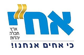 Ahi (political party) political party in Israel