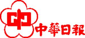 China Daily News (Taiwan) - China Daily News