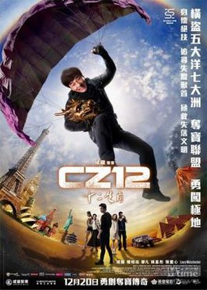CZ12 - Official Hong Kong poster