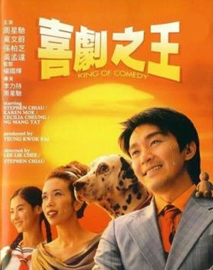 King of Comedy (film) - Hong Kong release poster