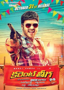 Current Theega poster.jpg