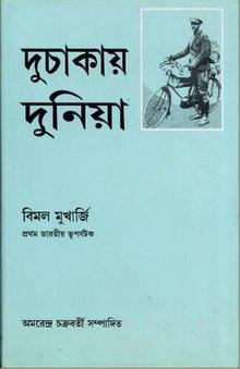 Du Chakay Duniya - Wikipedia