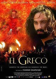220px-El-greco-poster.jpg