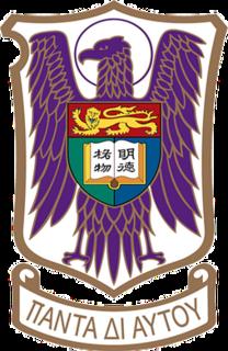 St. Johns College, University of Hong Kong Residential college of the University of Hong Kong