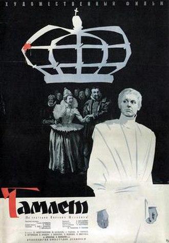 Hamlet (1964 film) - Image: Hamletplakat