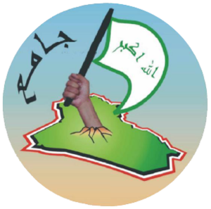 Islamic Front for the Iraqi Resistance - Image: Jami