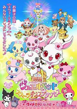Jewelpet the Movie: Sweets Dance Princess - The Film's Theatrical Poster