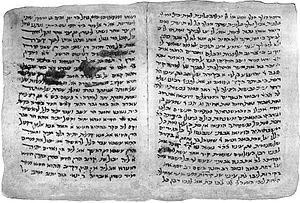 Ecclesiastes Rabbah - Thirteenth-century Kohelet Rabbah manuscript from Cairo Geniza (1906 Jewish Encyclopedia)