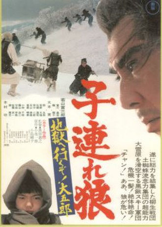 Lone Wolf and Cub: White Heaven in Hell - Image: Lone Wolf and Cub White Heaven in Hell