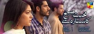 Mohabat Subh Ka Sitara Hai - Title screen