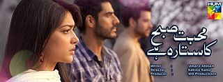 <i>Mohabat Subh Ka Sitara Hai</i> Pakistani television drama serial
