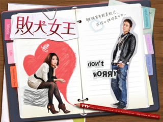 <i>My Queen</i> 2009 Taiwanese television series