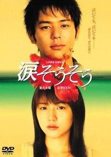 <i>Nada Sōsō</i> (film) 2006 film by Nobuhiro Doi