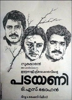 <i>Padayani</i> (film) 1986 film