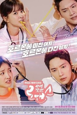 link download drama korea last minute romance
