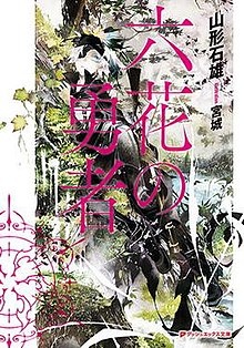 Rokka no Yūsha light novel volume 1 cover.jpg