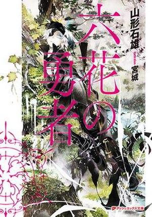 Rokka: Braves of the Six Flowers - First light novel volume cover featuring Fremy Speeddraw