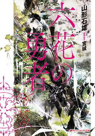 Rokka: Braves of the Six Flowers - First light novel volume cover featuring Fremy Speeddraw