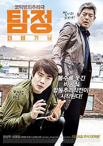 The Accidental Detective - Theatrical poster