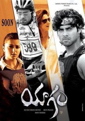 Yagam (2010 film) - Film poster