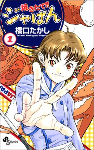 Yakitate!! Japan - Cover art of the first Yakitate!! Japan manga volume