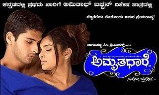 <i>Amrithadhare</i> 2005 Indian film directed by Nagathihalli Chandrashekhar
