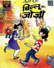 BILLU COMICS EBOOK DOWNLOAD
