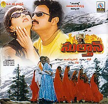 Cd cover of Sultan film.jpg