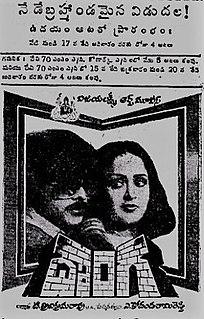 <i>Donga</i> (film) 1985 film by A. Kodandarami Reddy