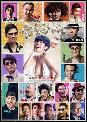Golden Chicken 3 - Image: Golden Chicken 3 poster