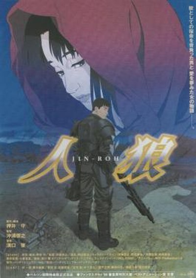 Picture of a movie: Jin-Roh: The Wolf Brigade