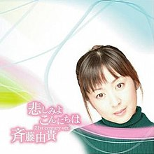 Cover of single release of Kanashimi yo Konnichi wa (21st Century ver.) .