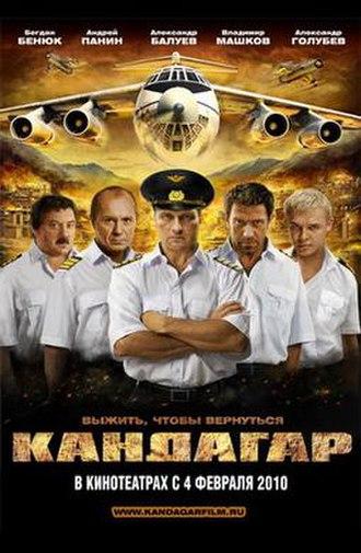 Kandagar - Film poster