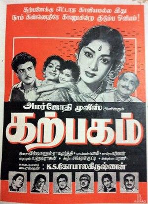 Karpagam - Image: Karpagam poster