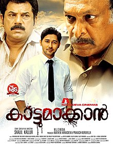 Kattumakkan (2016) [Malayalam] DM -  Dharmajan Bolgatty, Eden Kuriakosse, Vijay Menon