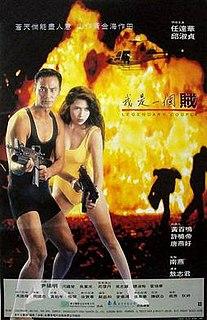 <i>Legendary Couple</i> 1995 film by Peter Ngor