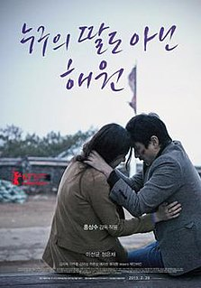 2013 film by Hong Sang-soo