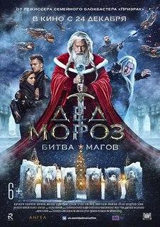 <i>Santa Claus. Battle of the Magi</i> 2016 film by Aleksandr Voytinskiy