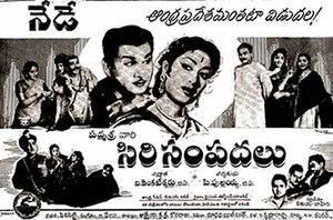 Siri Sampadalu - Theatrical release poster