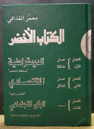 The Green Book (Muammar Gaddafi) - Cover of the Arabic version of The Green Book